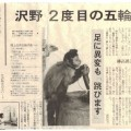 """Capucine / Arcade Magazine / 2004-17-09 / Info ou Intox? / Un capucin femelle particulièrement réceptif aux images en mouvement serait captivé par les jeux """"Donkey Kong"""" et """"Super Mario Bros. 2""""."""
