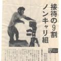 """Capucine / Daily Mirror Japan / 1997-12-03 / Capucine réussi avec succès le """"test du zoom"""" avec une caméra vidéo numérique."""