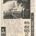 """Capucine / Tokyo Shinbun / 2006-11-08 / Et maintenant, elle tourne! / Le projet """"Oedipe"""" est lancé. Le pari fou du professeur Shibuya : produire un film réalisé par un singe. Résultat dans 2 ans..."""
