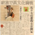 """Capucine / Daily Mirror Japan / 2001-12-09 / Le premier capucin à réussir le """"test du miroir"""" est une femelle en provenance de Namur, récupérée par le professeur Shibuya dans le Centre d'Etude du Langage animal sur l'île d'Osumi pour y mener des expériences sur les stimuli visuels."""