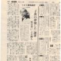 """Capucine / Tokyo Times / 2008-06-20 / Koji Yamamoto, l'ex bras droit du professeur Shibuya, démisionne du centre d'Osumi et nous dévoile en exclusivité tous les secrets sur le contreversé projet """"Oedipe"""""""