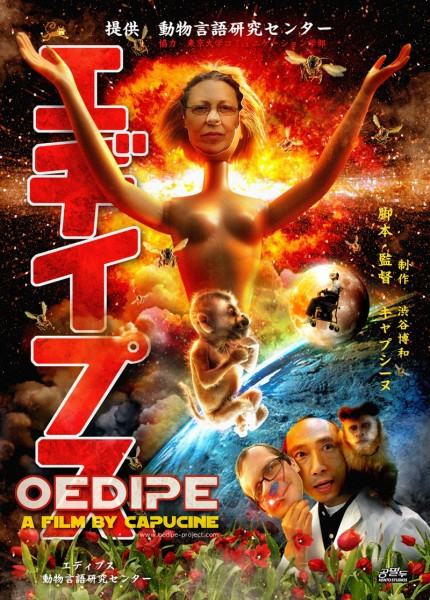 Oedipe / by Capucine / 2008